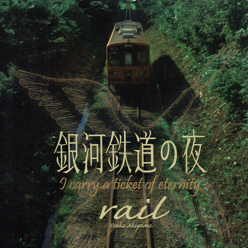 Rail (映画「銀河鉄道の夜〜I carry a ticket of eternity」オリジナルサウンドトラック)
