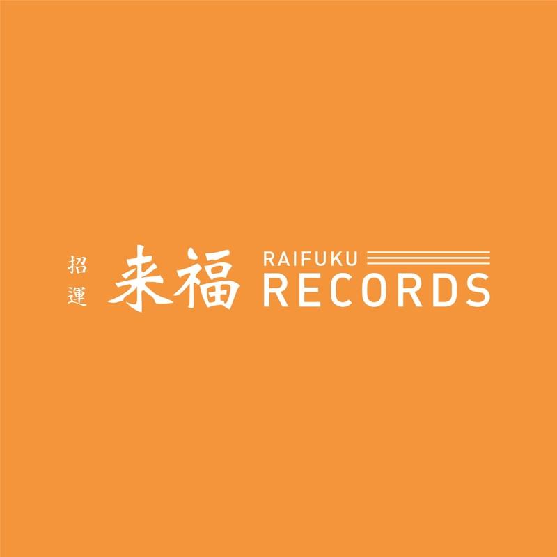 来福RECORDS