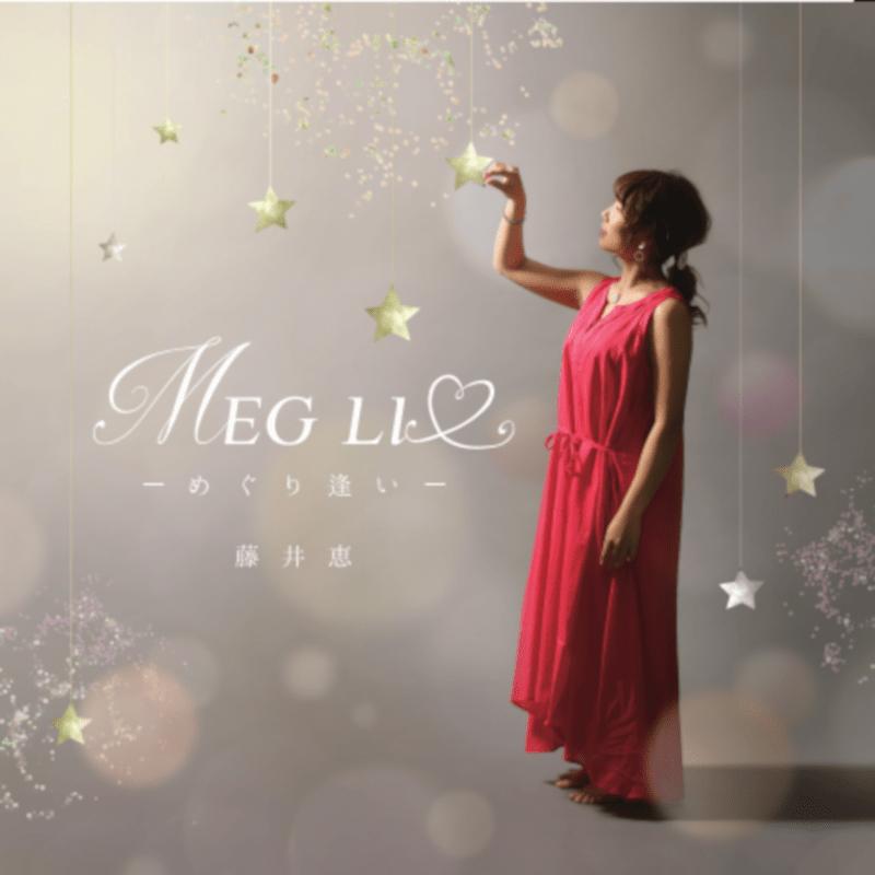 MEG LI ♡ -めぐり逢い-