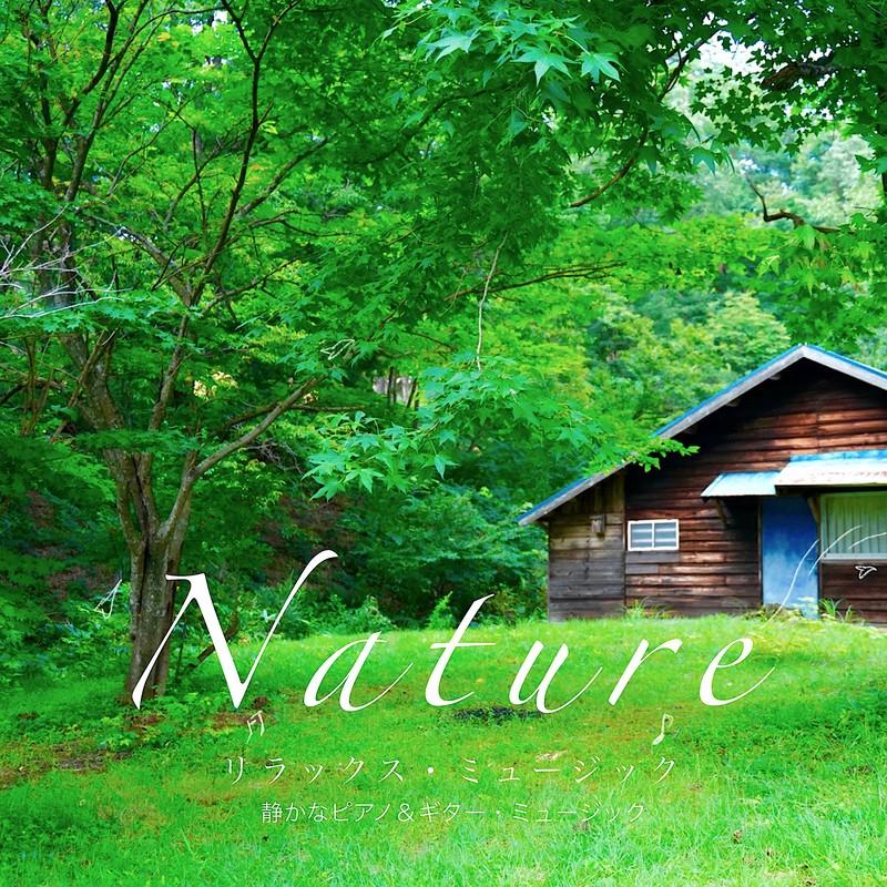 リラックス・ミュージック Nature 〜 静かなピアノ&ギター・ミュージック 〜 マントラ・瞑想・YOGA
