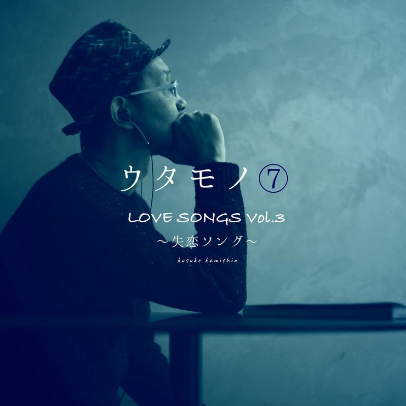 ウタモノ7 LOVE SONGS Vol.3 - 失恋ソング -