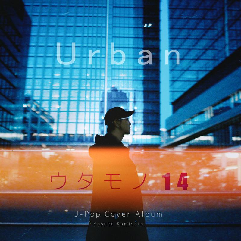 ウタモノ14 - Urban City J-Pop Cover