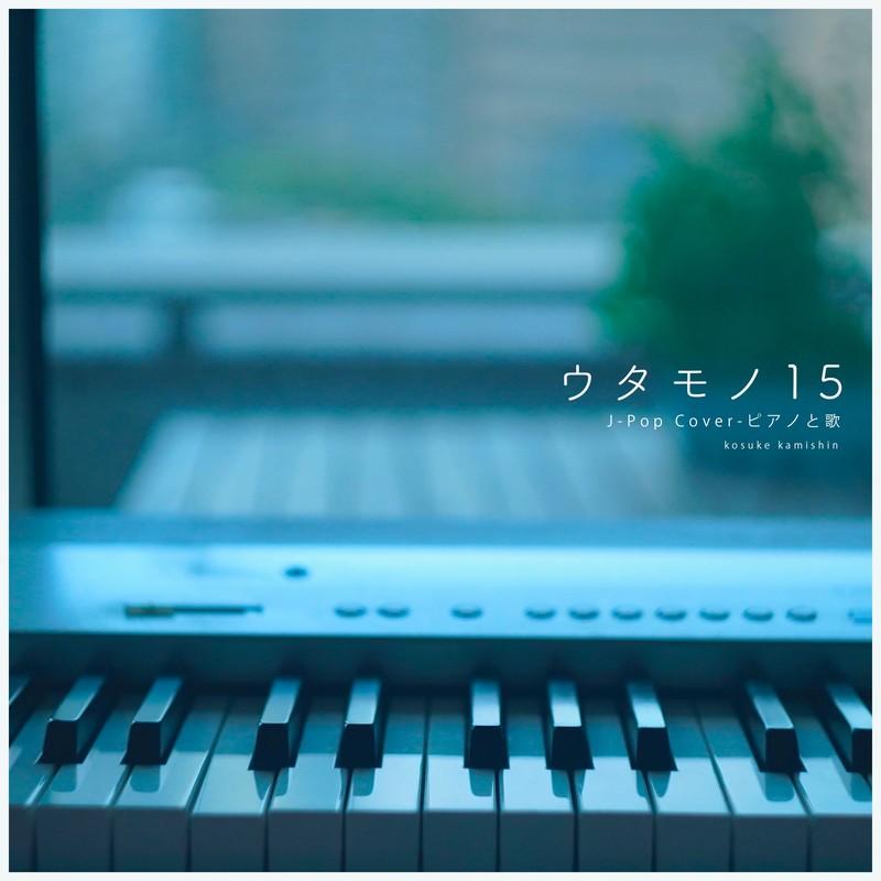 ウタモノ15 - ピアノと歌 J-POP COVER