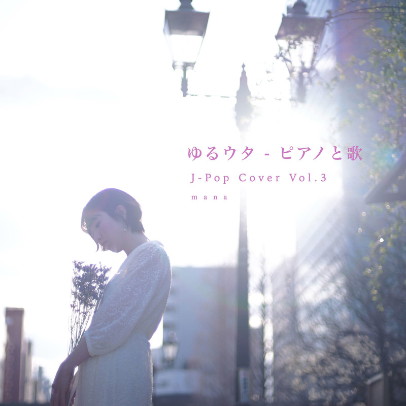 ゆるウタ J -Pop Cover - ピアノと歌 Vol.3