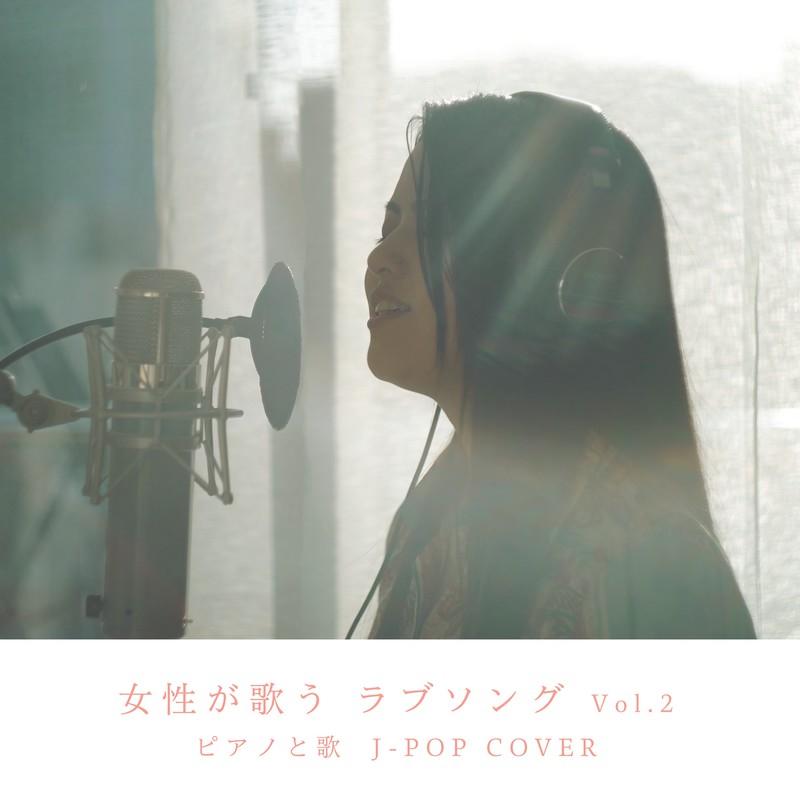 女性が歌う ラブソング Vol.2 - ピアノと歌 J-POP COVER