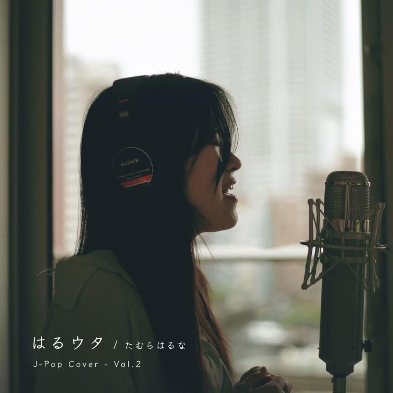 はるウタ J-Pop Cover Vol.2