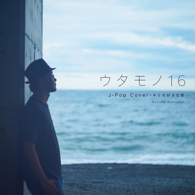 ウタモノ 16 J -Pop Cover - キミの好きな歌