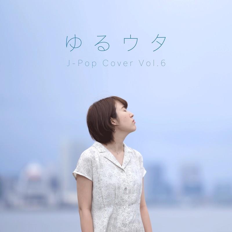 ゆるウタ J-Pop Cover Vol.6