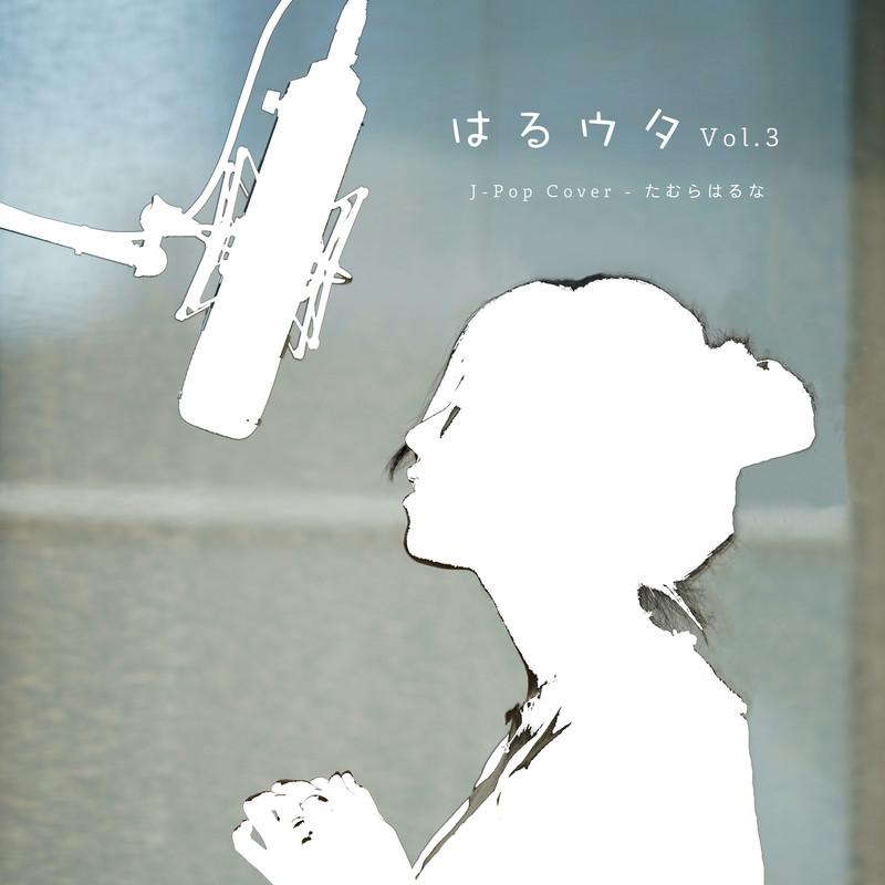 はるウタ J-Pop Cover Vol.3