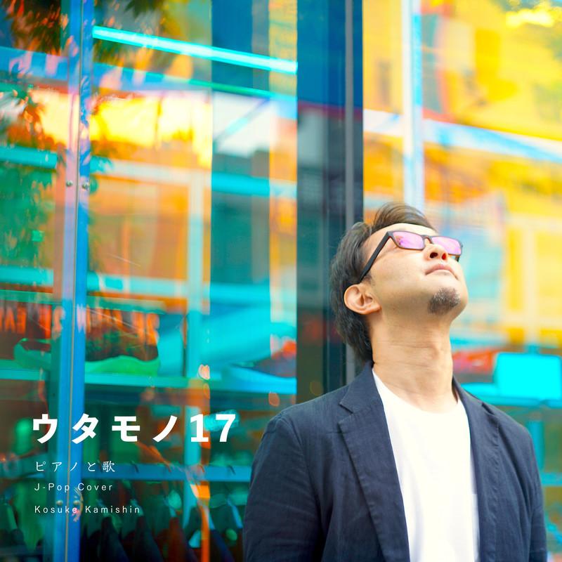 ウタモノ 17 - ピアノと歌 J-Pop Cover