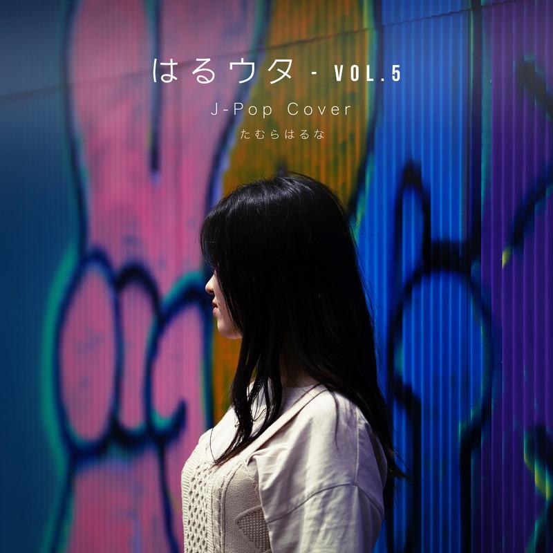 はるウタ J-Pop Cover Vol.5