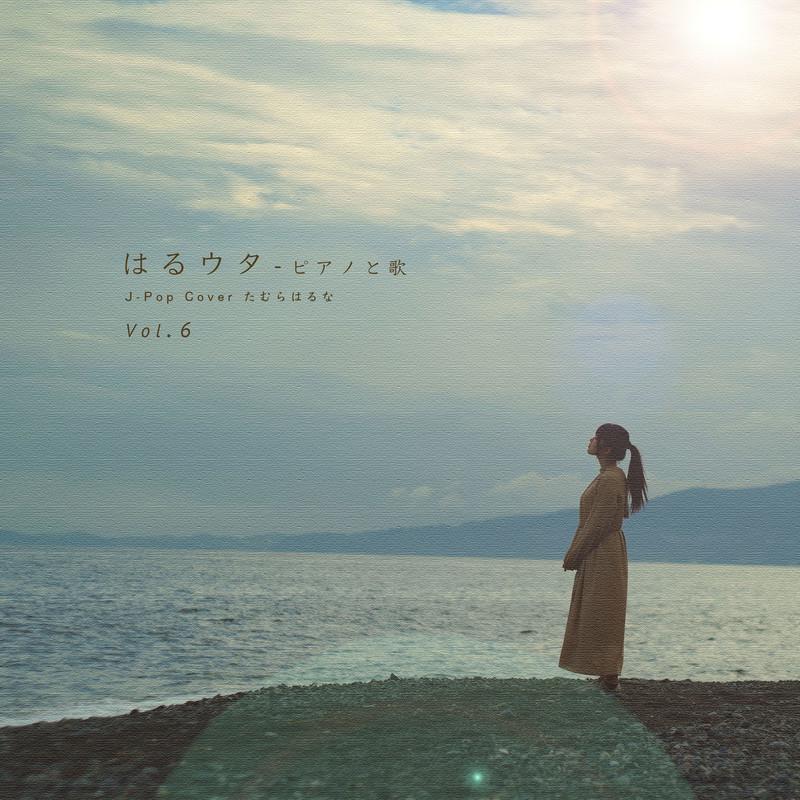 はるウタ J-Pop Cover Vol.6 ピアノと歌