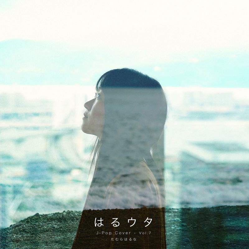 はるウタ J-Pop Cover Vol.7