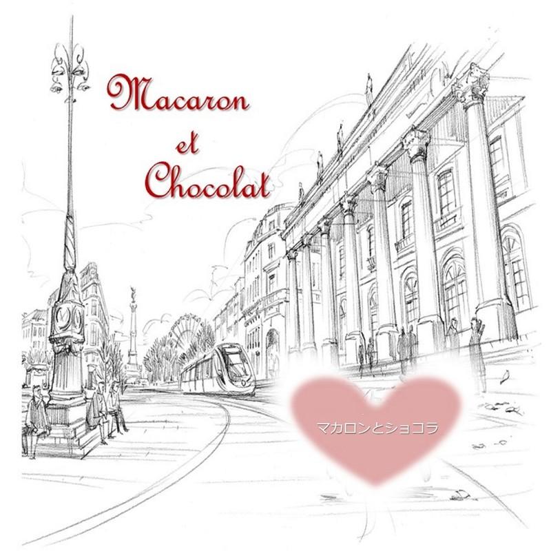 マカロンとショコラ
