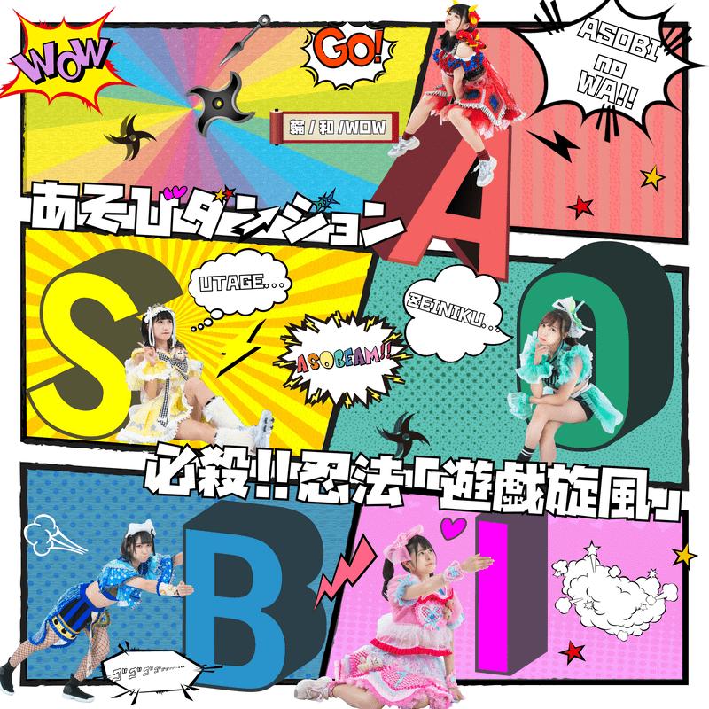 必殺!!忍法「遊戯旋風」 (A-Type)