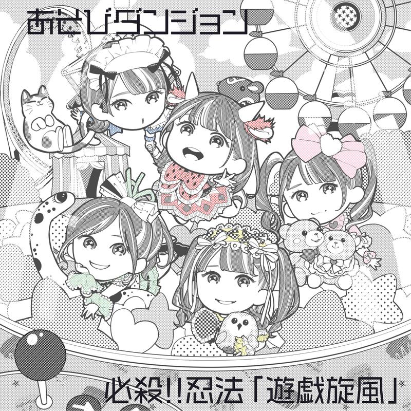 Hissatsu!!NinpouAsobiSenpu (B-Type)