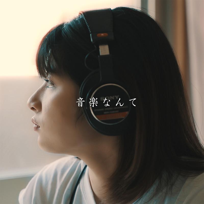音楽なんて