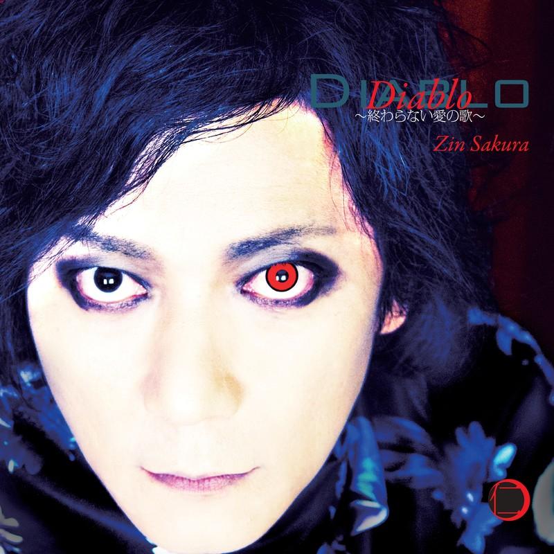 Diablo ~終わらない愛の歌~