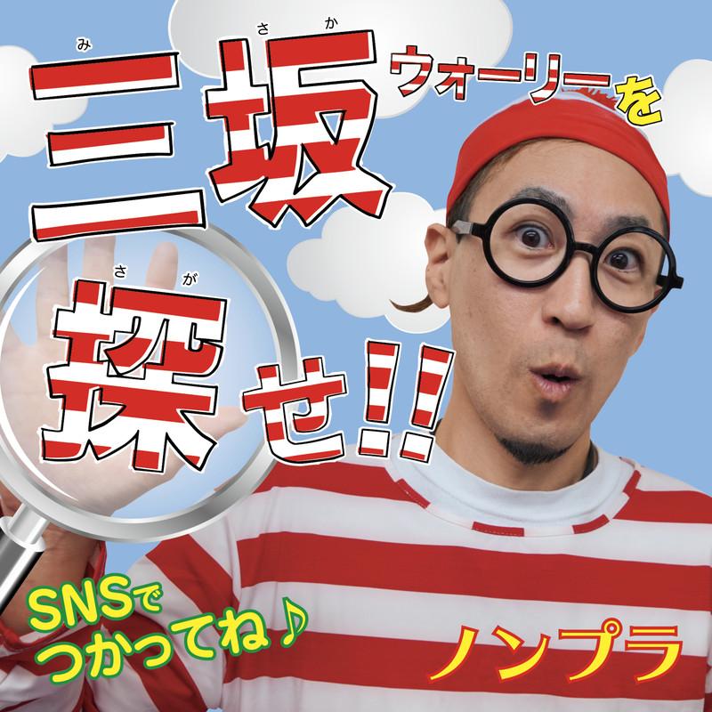 三坂ウォーリーを探せ!!