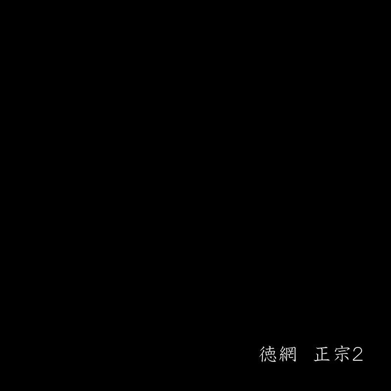 徳網正宗 2