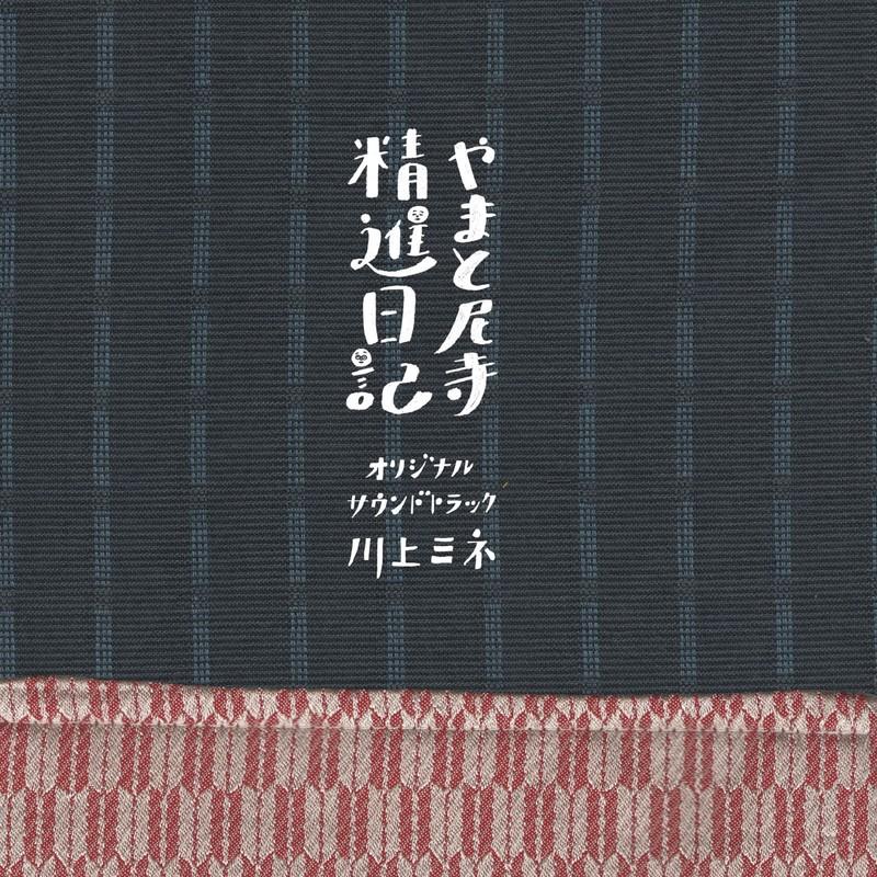 やまと尼寺精進日記 (TV番組「やまと尼寺精進日記」オリジナルサウンドトラック)