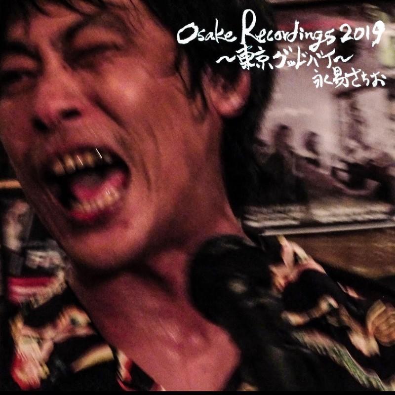 OSAKE RECORDINGS 2019 ~東京グッドバイ~