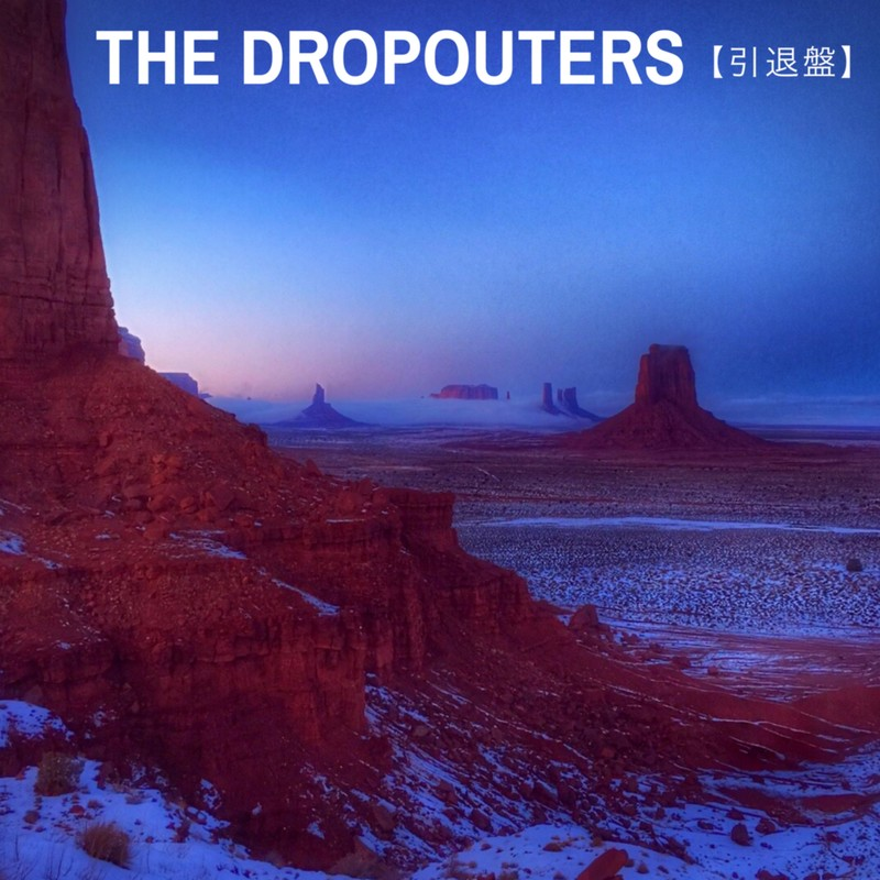 THE DROPOUTERS ~引退盤~