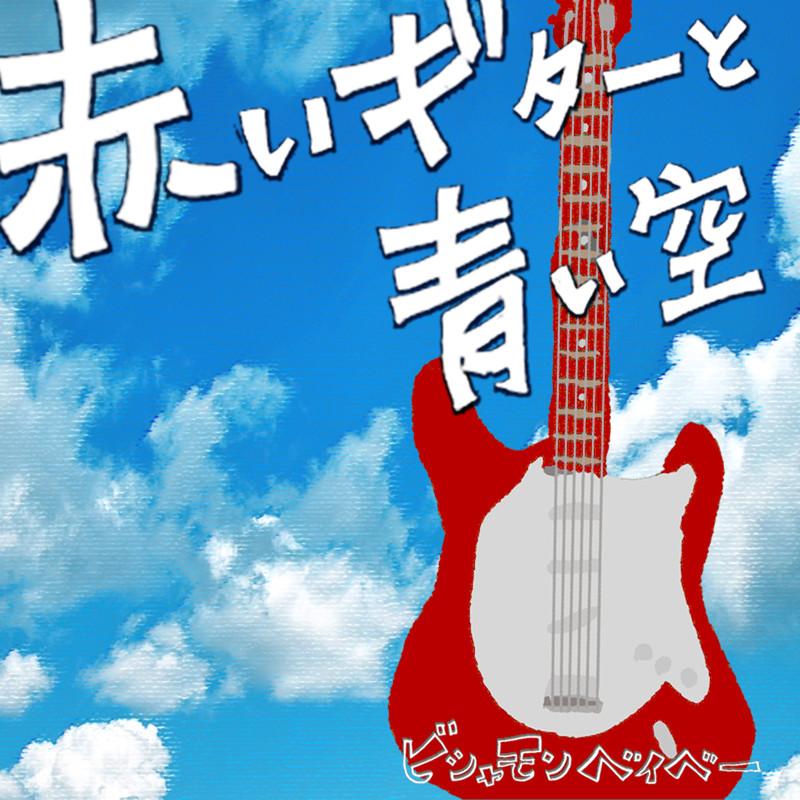 赤いギターと青い空