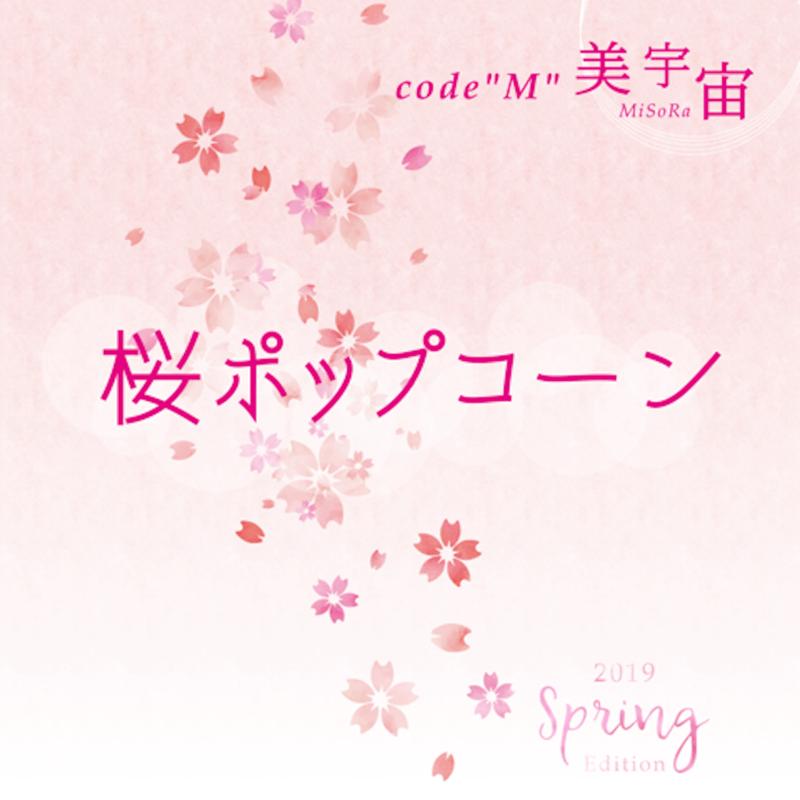 桜ポップコーン