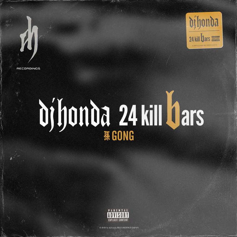 24 kill bars (REMIX) [feat. 孫GONG]
