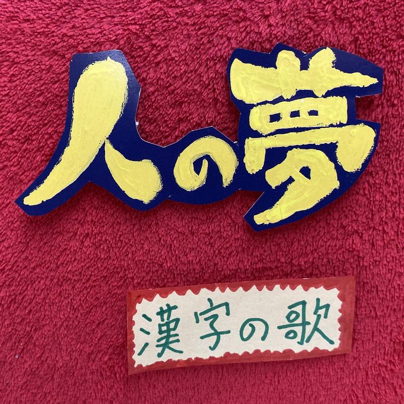 人の夢 ~漢字の歌~