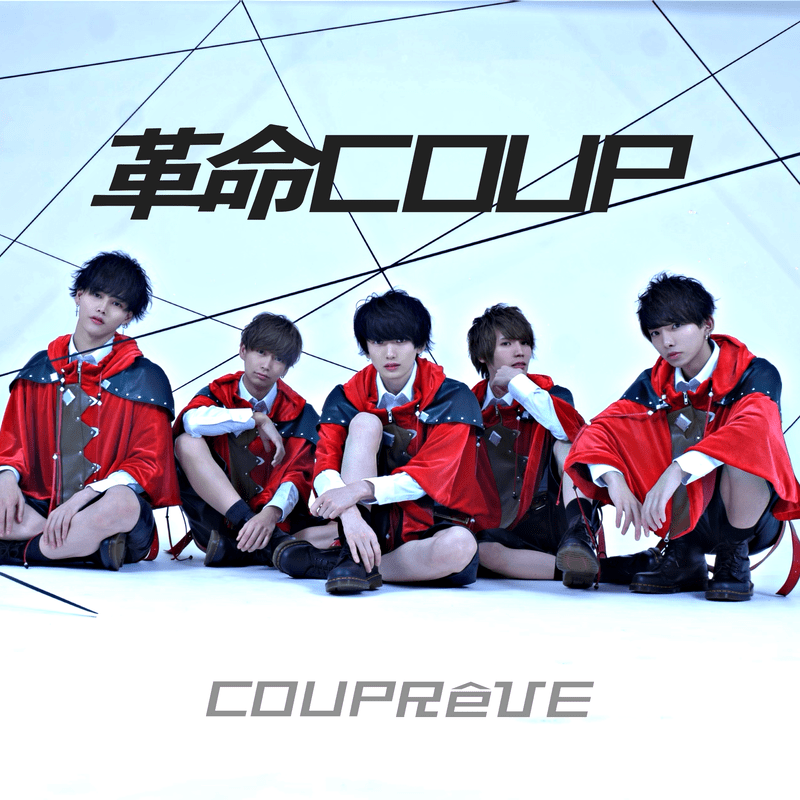 革命COUP