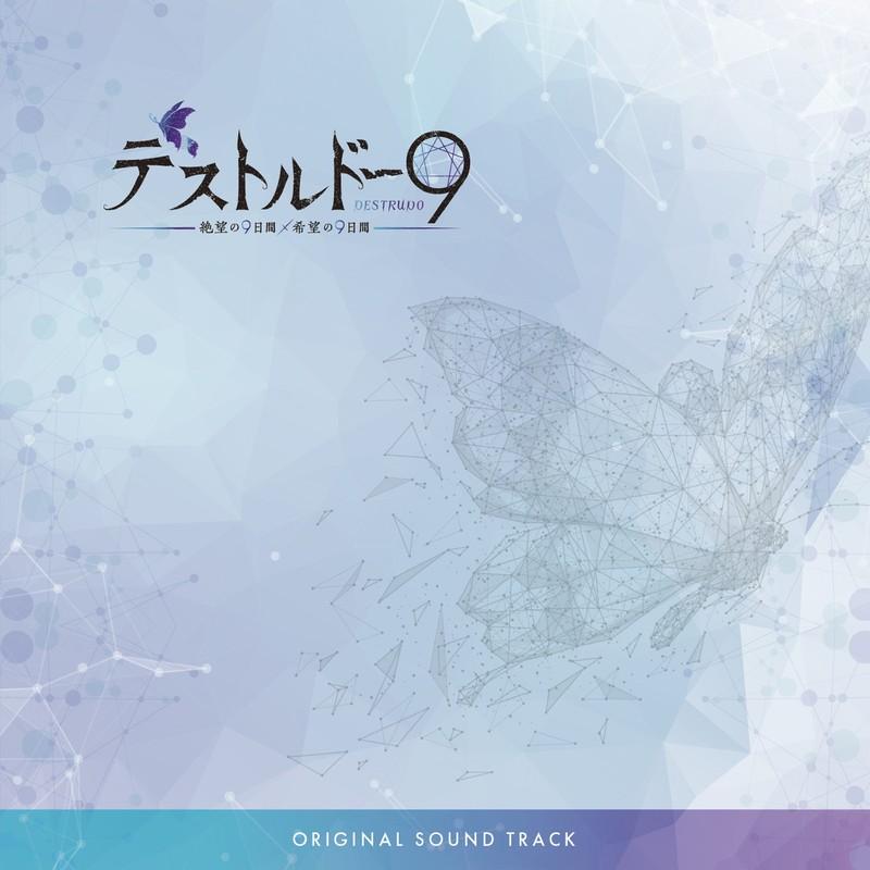 舞台「デストルドー9」オリジナルサウンドトラック