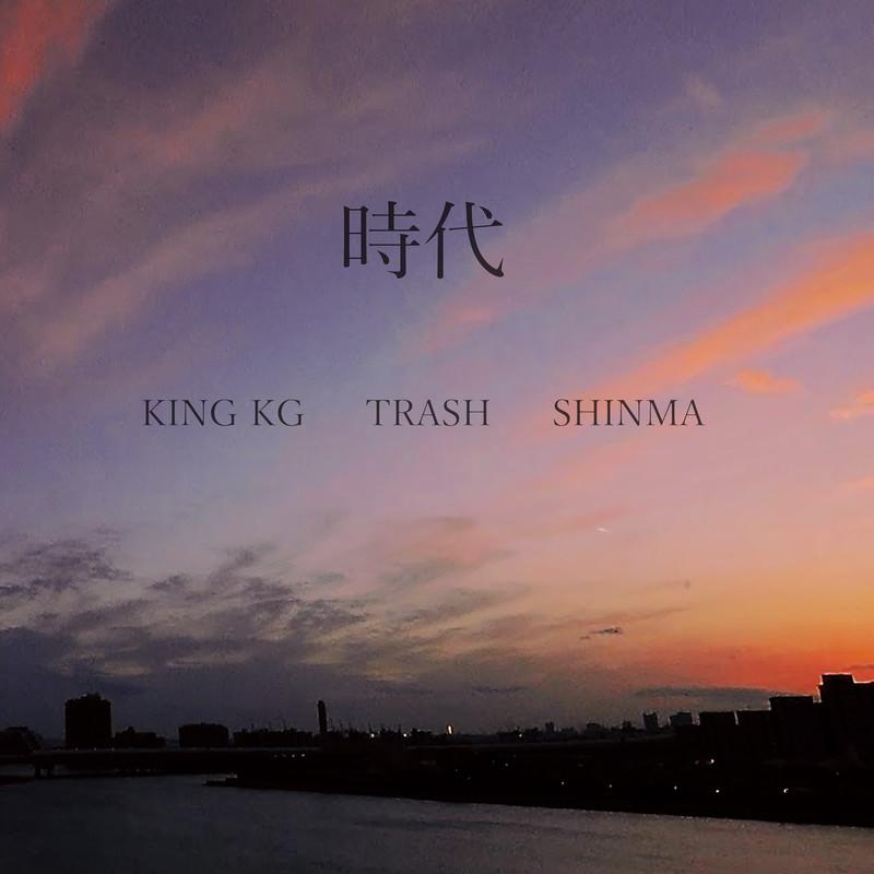 時代 (feat. TRASH & SHINMA)