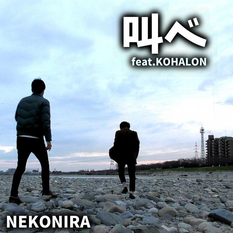 叫べ (feat. KOHALON)