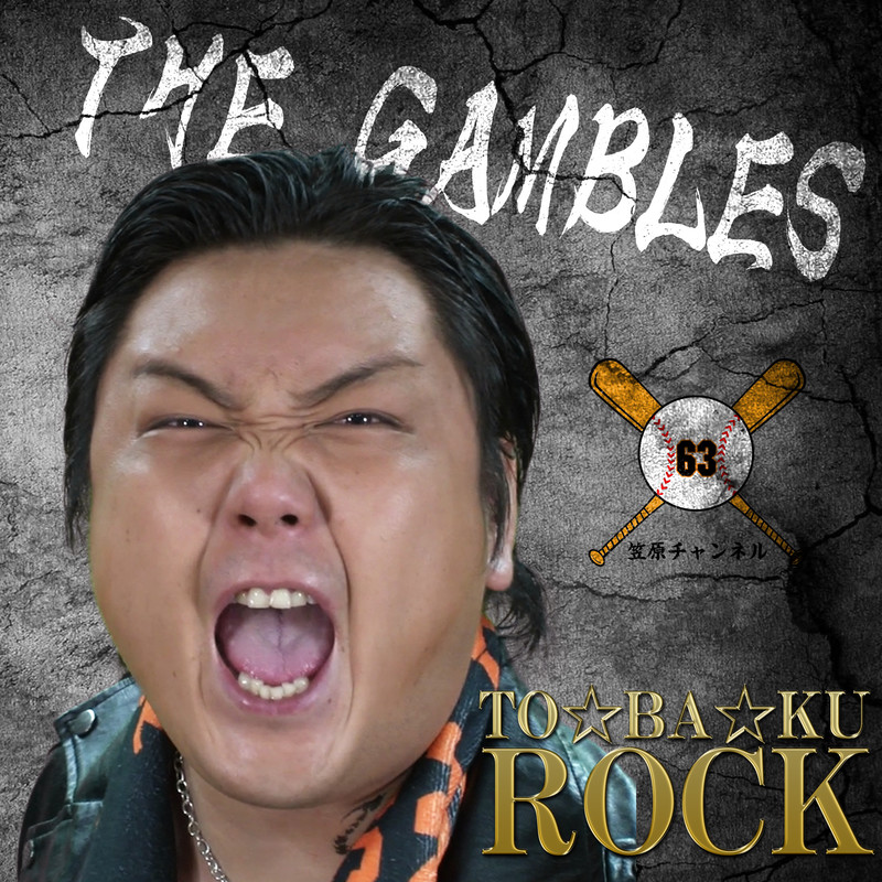 TO★BA★KU ROCK from THE GAMBLES