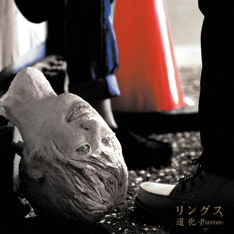 道化 -Pierrot-