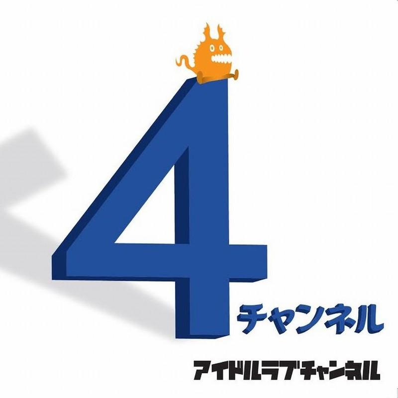 4チャンネル