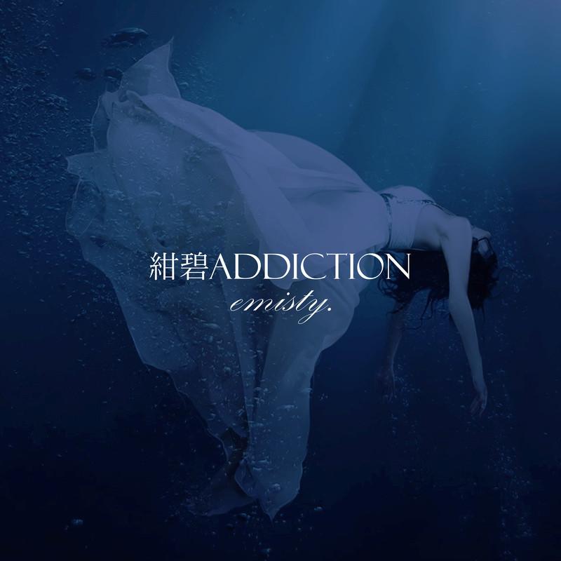 紺碧Addiction