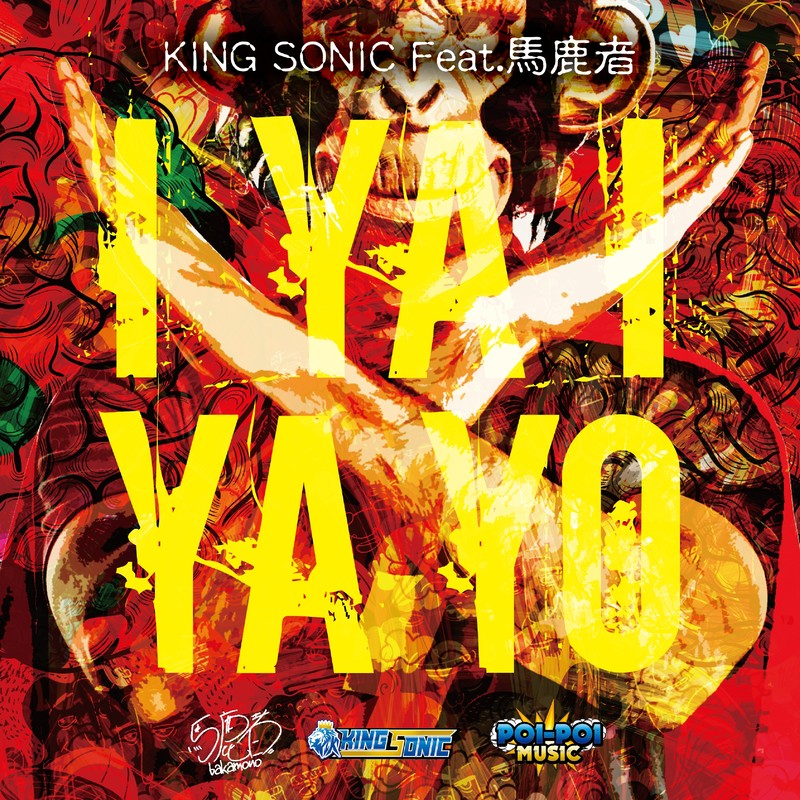 I YA I YA YO (feat. 馬鹿者)
