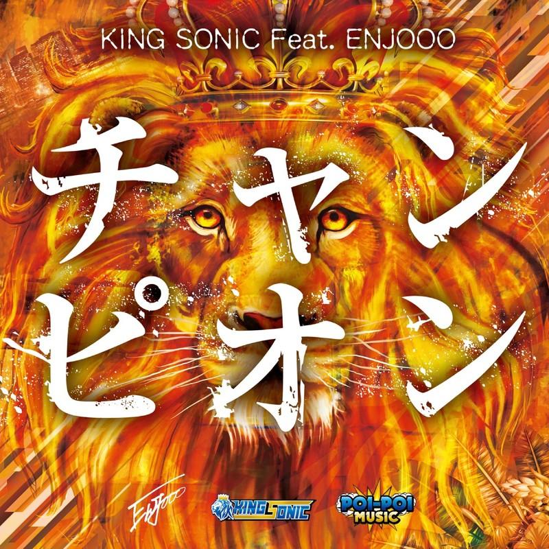 チャンピオン (feat. ENJOOO)