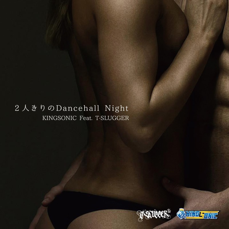 2人きりのDancehall Night (feat. T-SLUGGER)