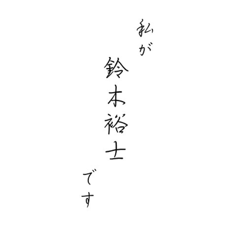 私が鈴木裕士です