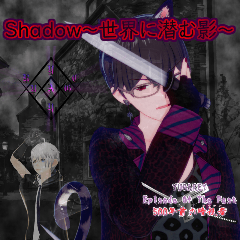 Shadow ~世界に潜む影~