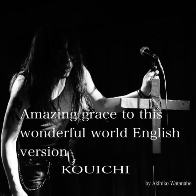 Amazing grace to this wonderful world (English Ver.)