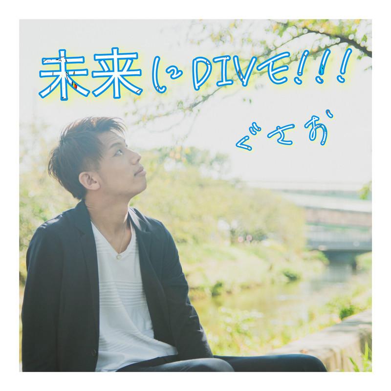 未来にDIVE!!!
