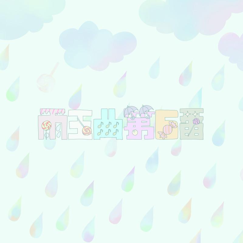 「雨玉曲第6番」