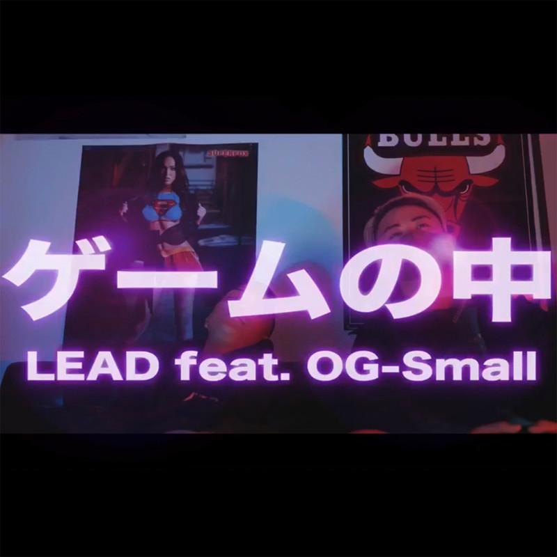 ゲームの中 (feat. OG-Small)