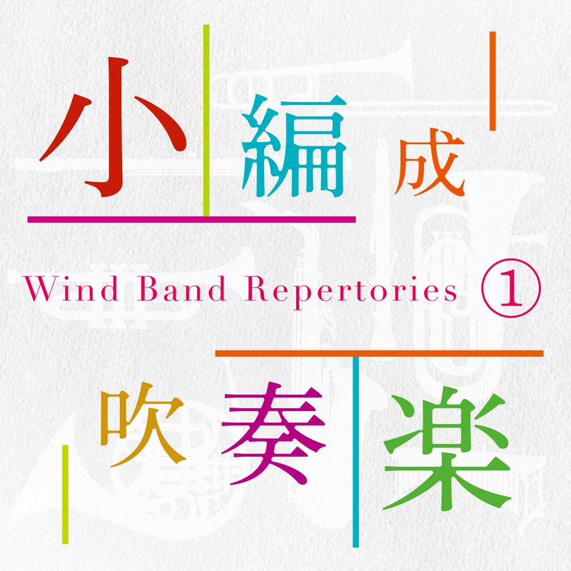 【超小編成】吹奏楽コンクール自由曲レパートリー集vol.1