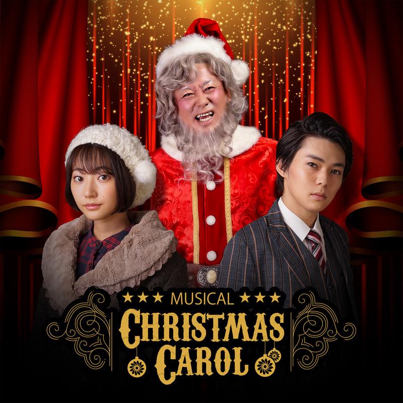 ミュージカル「クリスマスキャロル2019」